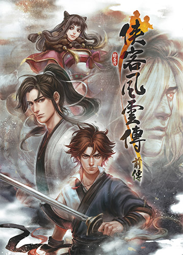 TALE OF WUXIA: THE PRE-SEQUEL + HOTFIX V1.0.0.1